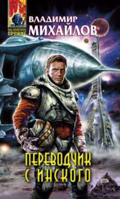 Владимир Михайлов — Живи, пока можешь