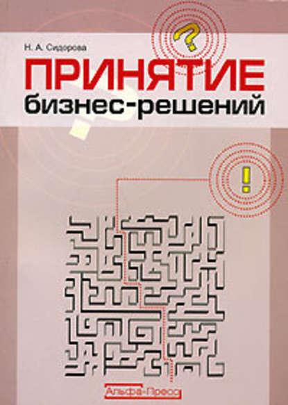 Наталья Сидорова — Принятие бизнес-решений