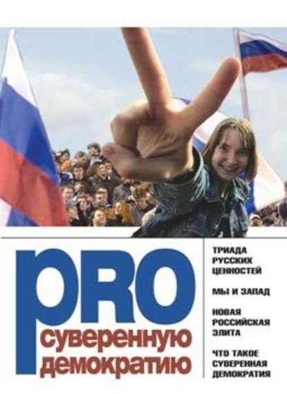 Леонид Поляков — PRO суверенную демократию