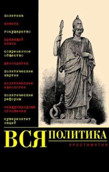 Александр Филиппов — Вся политика. Хрестоматия