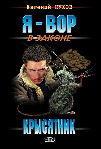 цена на Евгений Сухов Крысятник