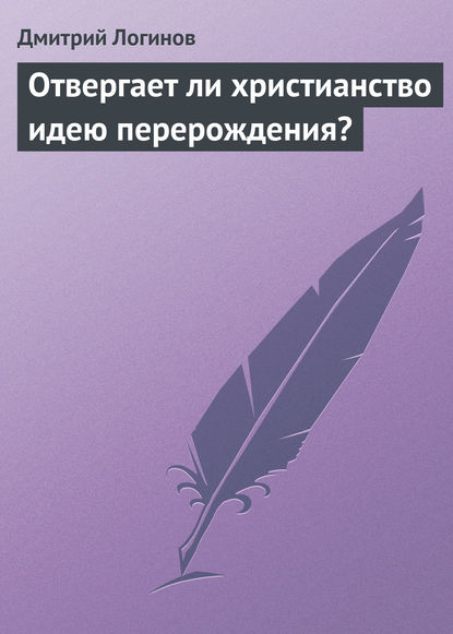 Фото - Дмитрий Логинов Отвергает ли христианство идею перерождения? дмитрий логинов рус есть дух