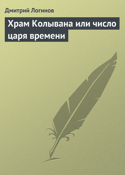 Фото - Дмитрий Логинов Храм Колывана или число царя времени дмитрий логинов рус есть дух
