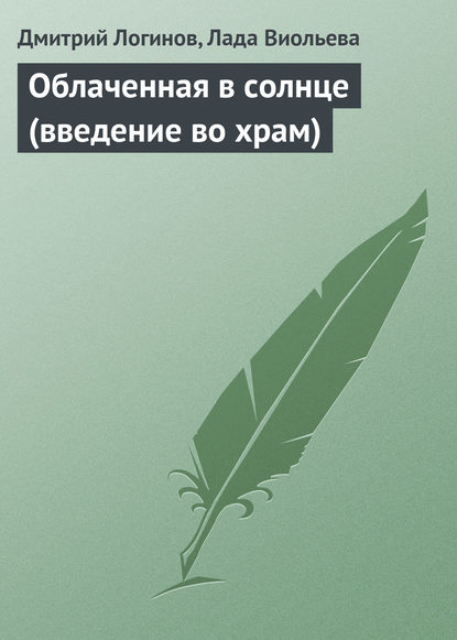 Фото - Дмитрий Логинов Облаченная в солнце (введение во храм) дмитрий логинов рус есть дух