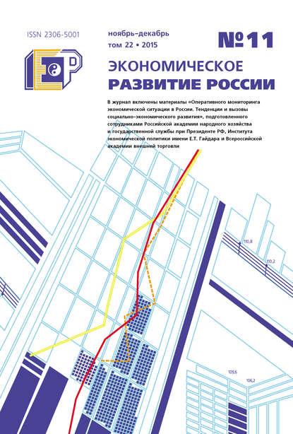 Группа авторов Экономическое развитие России № 11 2015 отсутствует экономическое развитие россии 9 2015
