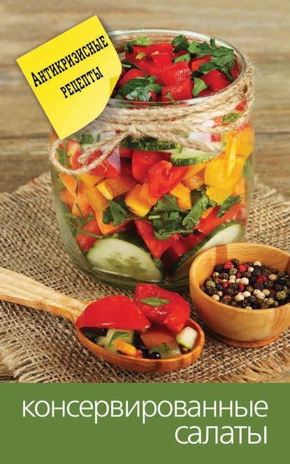 Фото - Группа авторов Консервированные салаты любомирова к консервированные салаты вкусно и полезно