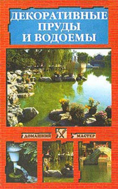 Наталья Иванова — Декоративные пруды и водоемы