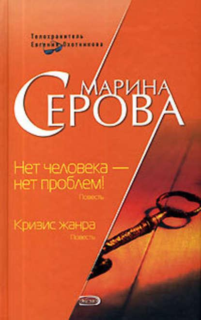 Марина Серова Нет человека – нет проблем! марина серова в объятиях бодигарда
