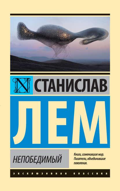 Станислав Лем. Непобедимый