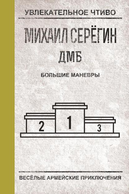 Михаил Серегин Большие маневры серегин михаил георгиевич большие маневры