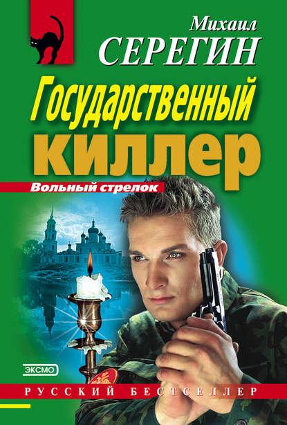 Михаил Серегин Государственный киллер михаил серегин киллер рядом – к покойнику