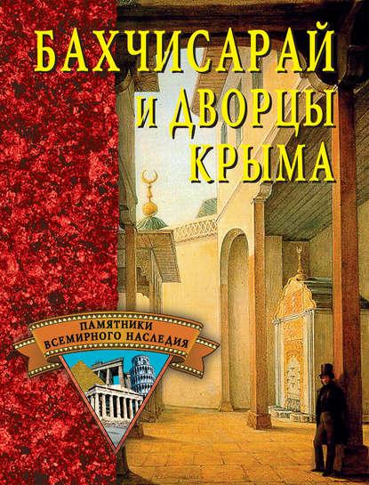 Отсутствует — Бахчисарай и дворцы Крыма