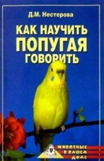Дарья Нестерова Как научить попугая говорить