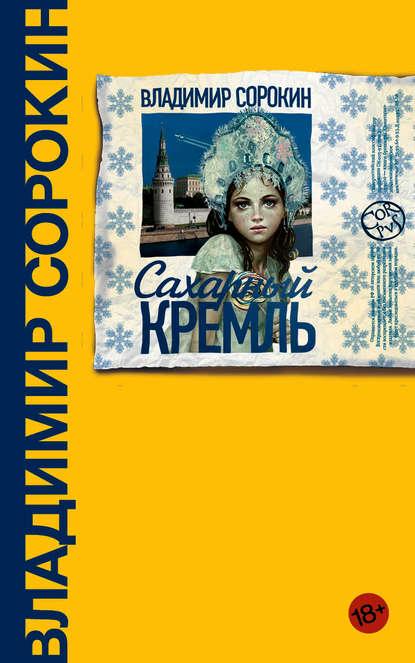 Владимир Сорокин. Сахарный Кремль