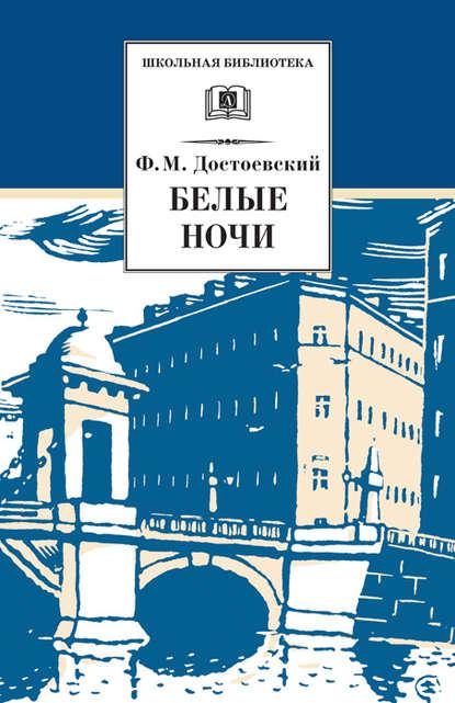 Федор Достоевский. Белые ночи