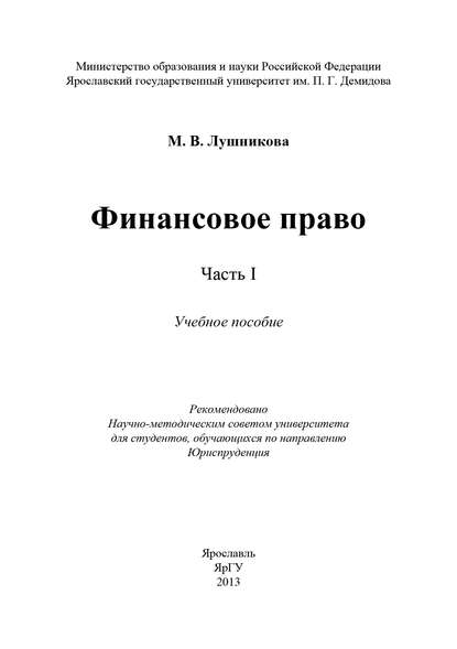 М. В. Лушникова Финансовое право. Часть I отсутствует бюджетное право
