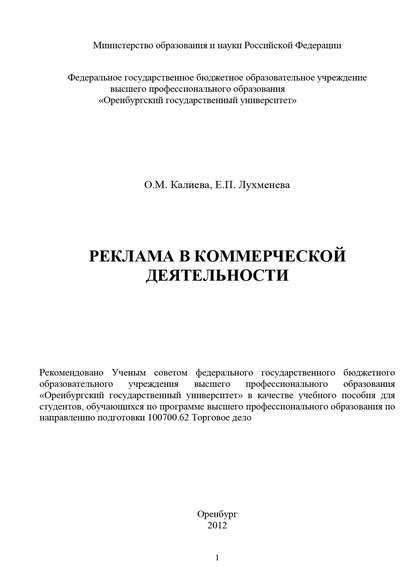О. М. Калиева Реклама в коммерческой деятельности о м калиева маркетинг