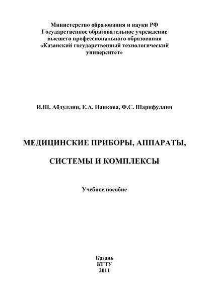 И. Абдуллин Медицинские приборы, аппараты, системы и комплексы медицинские приборы