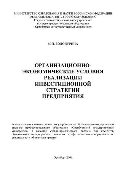 Организационно-экономические условия реализации инвестиционной стратегии предприятия Болодурина М.