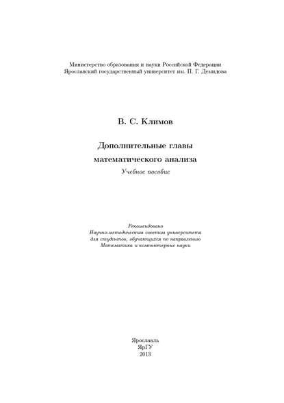 смыкалова е в математика дополнительные главы 6 кл В. С. Климов Дополнительные главы математического анализа