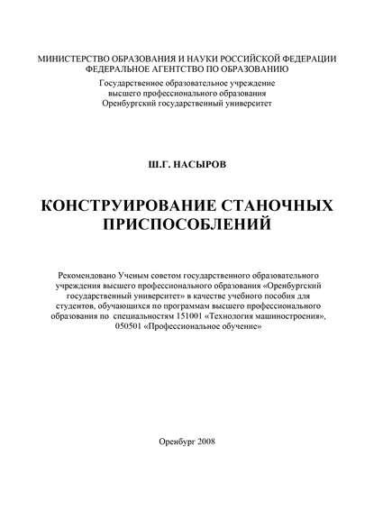 Ш. Насыров Конструирование станочных приспособлений скрябин в а технологическая оснастка