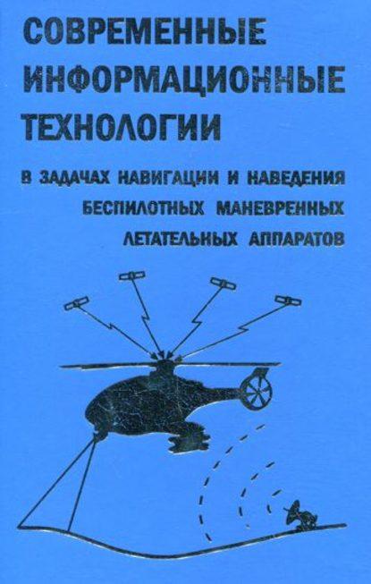 Дмитрий Козорез Современные информационные технологии в задачах навигации и наведения беспилотных маневренных летательных аппаратов константин бобин технология изготовления деталей летательных аппаратов