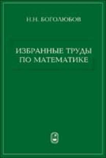 Фото - Николай Боголюбов Избранные труды по математике николай боголюбов избранные труды по математике