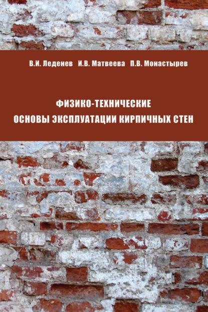 И. В. Матвеева Физико-технические основы эксплуатации кирпичных стен и в матвеева физико технические основы эксплуатации кирпичных стен