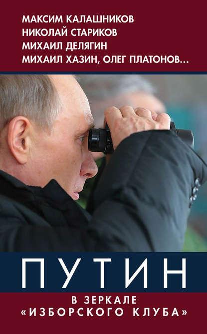 Фото - Коллектив авторов Путин. В зеркале «Изборского клуба» татьяна сергеевна синчугова отражение взеркале