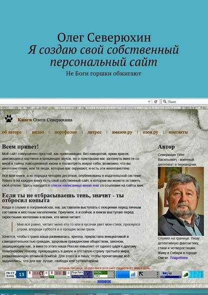 Олег Васильевич Северюхин Я создаю свой собственный персональныйсайт