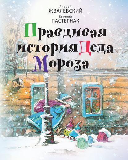 Евгения Пастернак. Правдивая история Деда Мороза