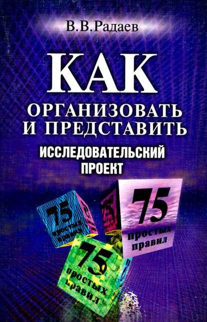 В. В. Радаев Как организовать и представить исследовательский проект. 75 простых правил