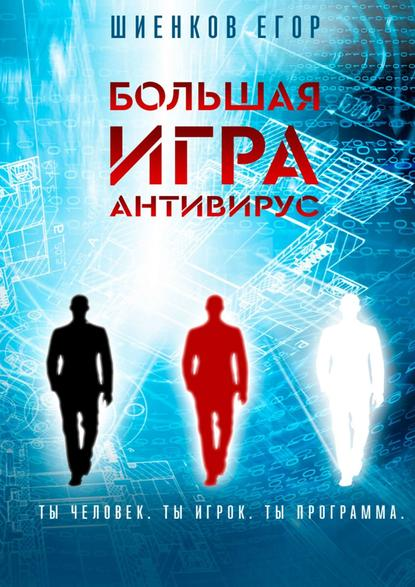 Егор Шиенков — Большая Игра. Антивирус