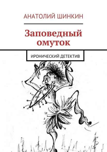 Анатолий Шинкин Заповедный омуток анатолий шинкин метеорит неоставляет пепла
