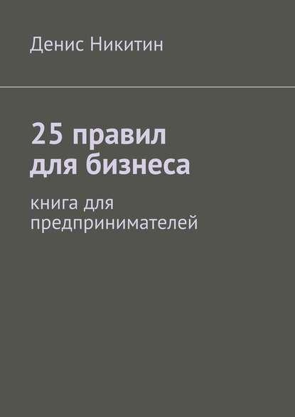 Денис Никитин 25правил для бизнеса