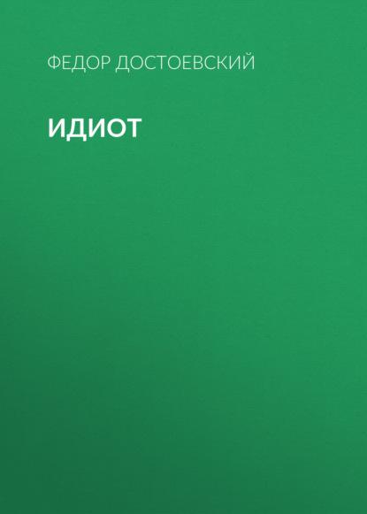 Федор Достоевский. Идиот