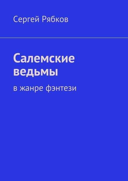 Сергей Рябков Салемские ведьмы арман алпаров инсульт реальная история произошедшая со мной