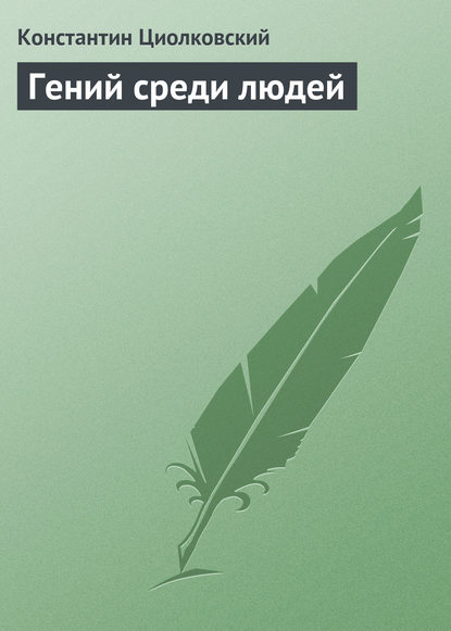Константин Циолковский Гений среди людей константин циолковский философия вселенной