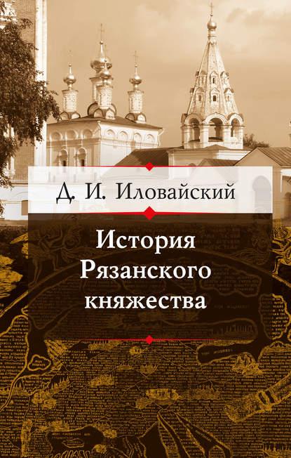 Д. И. Иловайский История Рязанского княжества