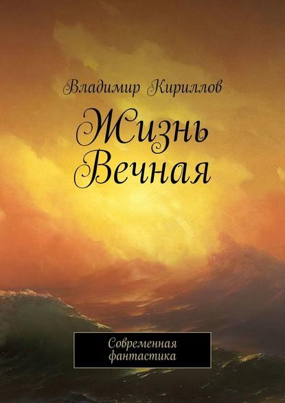 книга вечная жизнь читать