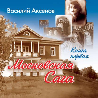 Аксенов Василий Павлович Московская сага. Книга I. Поколение зимы обложка