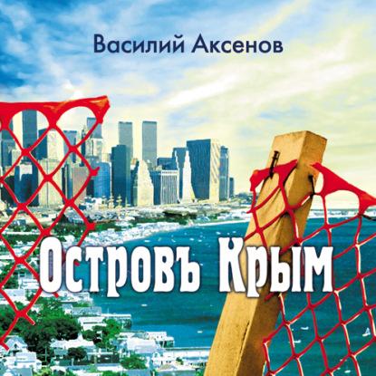 Аксенов Василий Павлович Остров Крым обложка