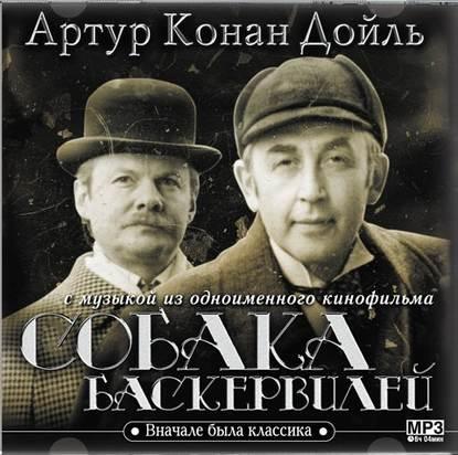 Артур Конан Дойл Собака Баскервилей (с музыкой из фильма)