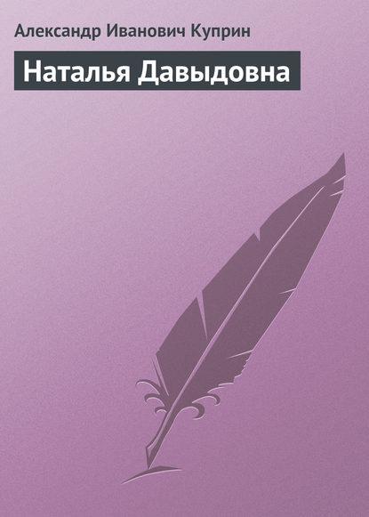 Александр Куприн Наталья Давыдовна александр куприн потерянное сердце