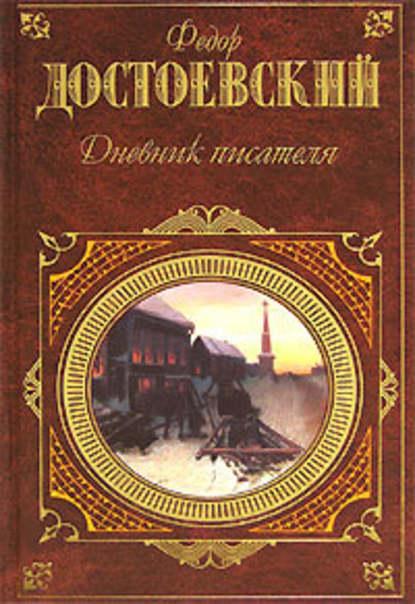 Федор Достоевский. Дневник писателя