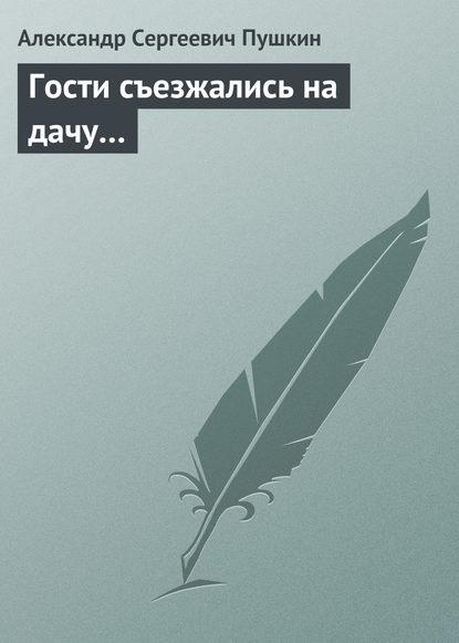 Александр Пушкин Гости съезжались на дачу… детские кровати на дачу