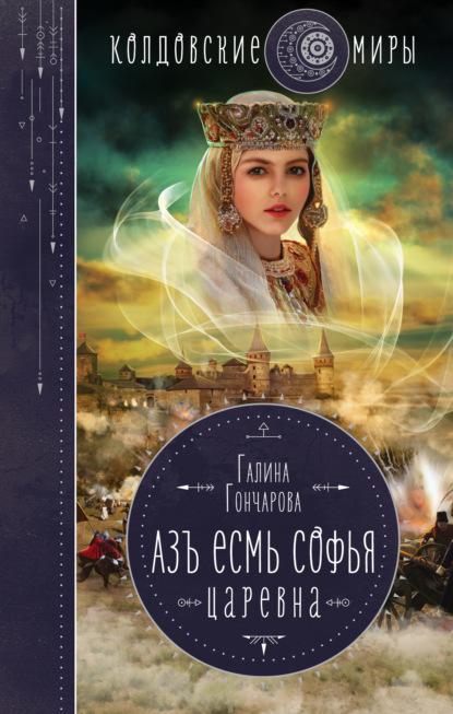 Галина Гончарова. Азъ есмь Софья. Царевна