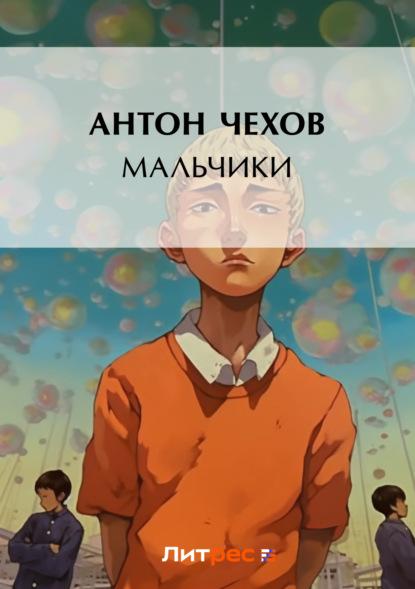 Антон Чехов. Мальчики