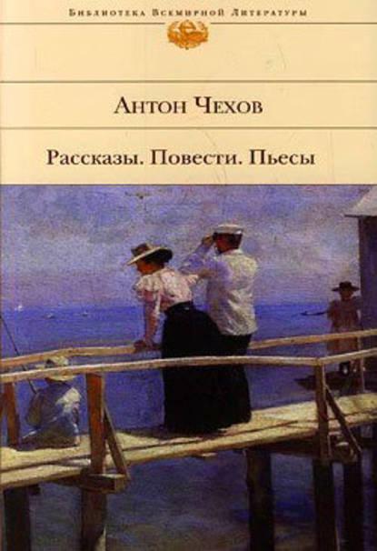 Антон Павлович Чехов — Произведение искусства
