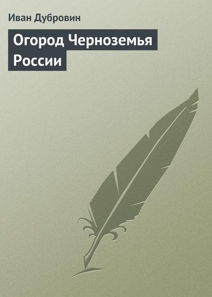 Иван Дубровин Огород Черноземья России дубровин иван ильич огород севера